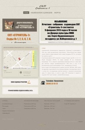 www.Stroitel-1.ru